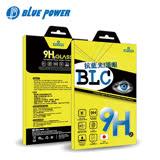 BLUE POWER 抗藍光9H鋼化玻璃保護貼(非滿版)(Asus ZenFone)