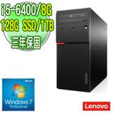 Lenovo ThinkCentre M700 TW 商用電腦 (Core i5-6400 8G 128G SSD 1TB DVDRW Win7Pro 三年保固)