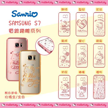 IBS SAMSUNG S7 HELLO KITTY 雷射 電鍍 軟殼 保護套 三麗鷗 正版授權 三星 KT sanrio
