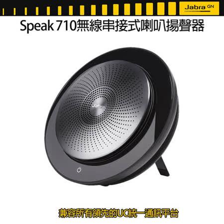 Jabra Speak 710無線串接式喇叭揚聲器