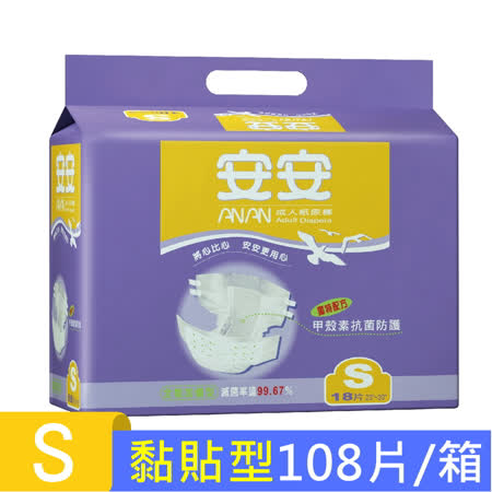 【安安】全能加值型S號 成人紙尿褲 (18片x6包)