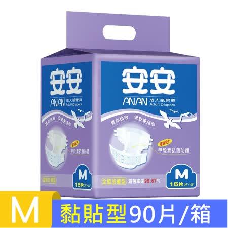 【安安】全能加值型M號 成人紙尿褲(15片x6包)