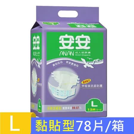 【安安】全能加值型L號 成人紙尿褲(13片x6包)