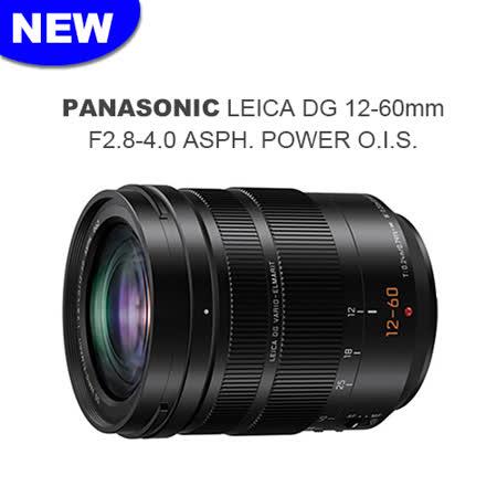 PANASONIC LEICA DG 12-60mm F2.8-4.0 ASPH. POWER O.I.S. (平輸) 贈送UV保護鏡+吹球+拭鏡布+拭鏡筆+清潔組