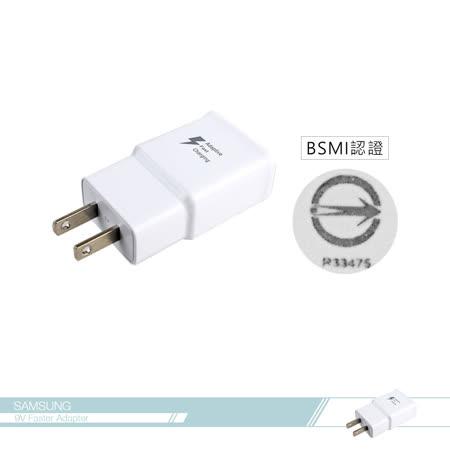 Samsung三星 Galaxy 原廠9V快充 USB旅行充電器【新款盒裝拆售】