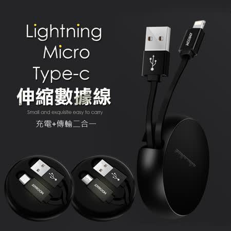 Apple Lightning 8pin/Micro USB/Type-C 伸縮數據線 伸縮收納 隱藏線材 便攜 傳輸線 充電線 扁線