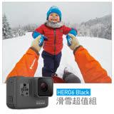 【GoPro】HERO6 Black 滑雪組-HERO6黑+快拆球型延長桿+電池+32G