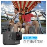 【GoPro】HERO6 Black 自行車超值組-HERO6黑+把手座桿+安全帽固定座+電池+32G