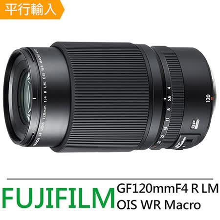 FUJIFILM GF120mmF4 R LM OIS WR Macro 微距鏡頭*(平行輸入)-送減壓背帶+專用拭鏡筆等好禮