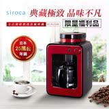 (福利品)日本siroca crossline 自動研磨悶蒸咖啡機-紅 SC-A1210R