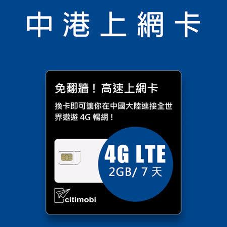 中港免翻牆上網卡 - 2GB/7天(支援熱點分享)