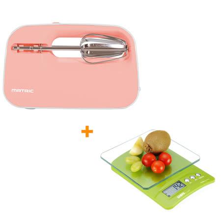 【松木MATRIC】蜜桃甜心攪拌器MG-HM0905+【聲寶】食物料理秤BF-L1404CL