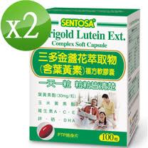【三多】金盞花萃取物(含葉黃素)複方軟膠囊2盒组(100粒/盒)