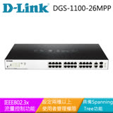 D-Link友訊 DGS-1100-26MPP Layer 2 Gigabit PoE 網管交換器