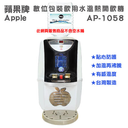 【APPLE 蘋果牌】炫光寶貝 數位包裝飲用水溫熱開飲機 AP-1058