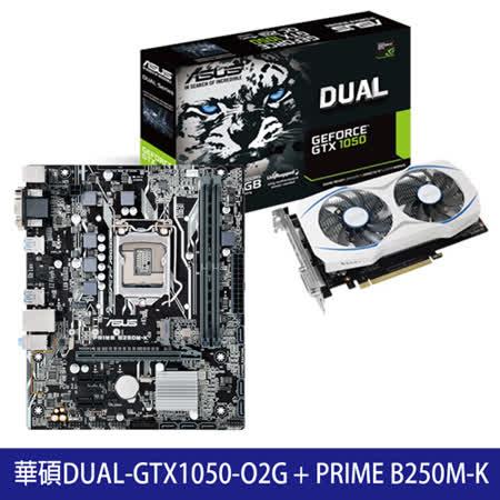 《組合包》ASUS華碩 DUAL-GTX1050-O2G 顯示卡 + PRIME B250M-K 主機板