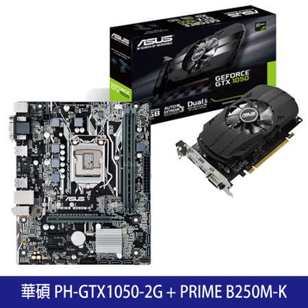 《組合包》ASUS華碩 PH-GTX1050-2G 顯示卡 + PRIME B250M-K 主機板