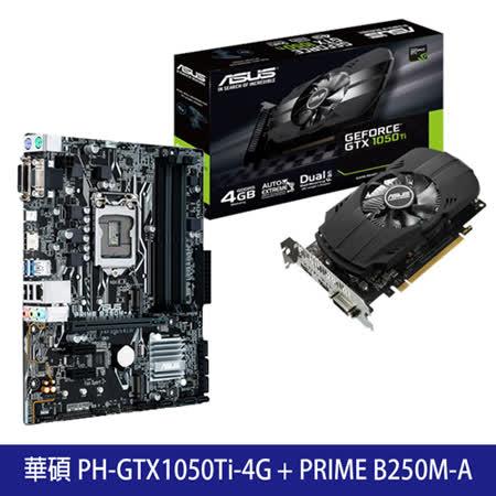 《組合包》 ASUS華碩 PH-GTX1050TI-4G 顯示卡 + PRIME B250M-A 主機板