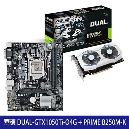 《組合包》ASUS 華碩 DUAL-GTX1050TI-O4G 顯示卡 + PRIME B250M-K 主機板