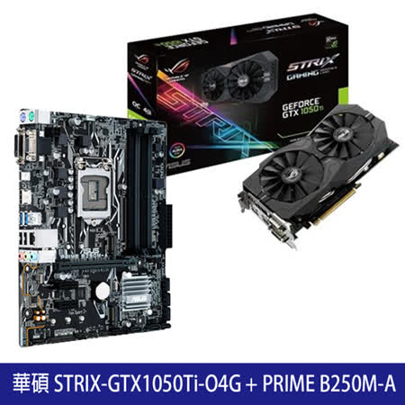 《組合包》ASUS華碩 STRIX-GTX1050TI-O4G-GAMING 顯示卡 + PRIME B250M-A 主機板