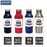【AWANA】不鏽鋼#316極限運動瓶SP-350(350ml)