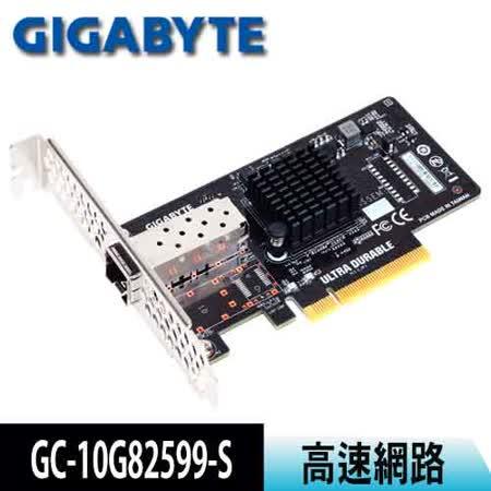 【GIGABYTE技嘉】GC-10G82599-S  網路卡