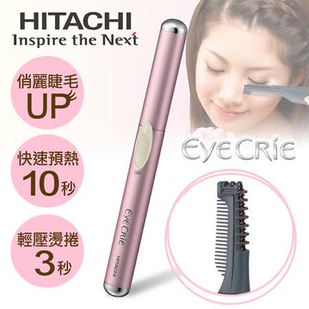 日立HITACHI 俏麗電動燙睫毛器/HR-530