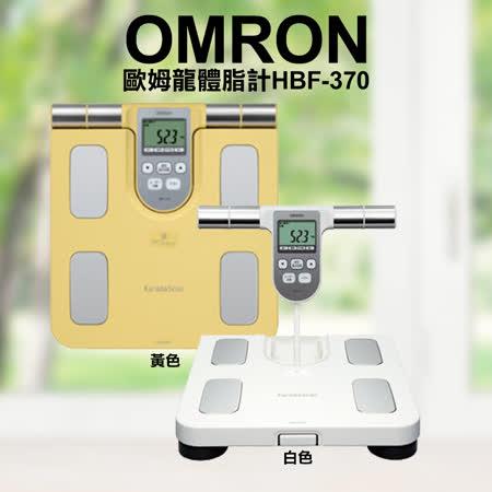 OMRON歐姆龍<br> HBF-370體脂計