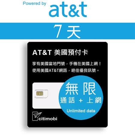 7天美國上網 - AT&T網路高速無限上網預付卡