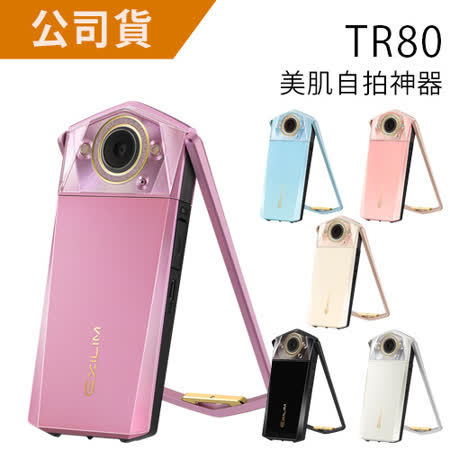 CASIO TR80 美肌自拍神器(公司貨)-加送 64G記憶卡+原廠相機包+鋼化保貼