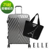 ELLE 第二代法式霧面純PC防刮V型鐵塔行李箱- 25吋寧靜霧灰+ 經典插畫購物袋-黑色