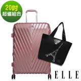 ELLE 第二代法式霧面純PC防刮V型鐵塔行李箱- 20吋乾燥玫瑰+ 經典插畫購物袋-黑色