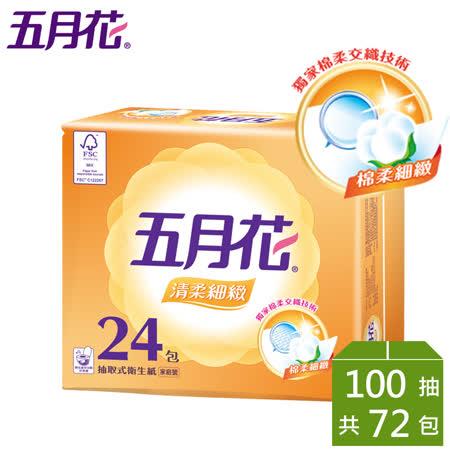 【五月花】清柔抽取式衛生紙(100抽x24包x3串)/箱