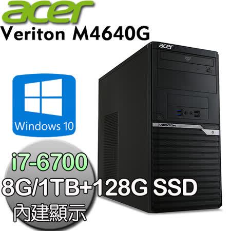 acer宏碁 Veriton M4640G【四核内显】Intel i7-6700 四核心 Win10 Pro 电脑 (VM4640G i7-6700)-加送双层便携式电蒸锅