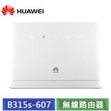華為 HUAWEI B315s-607 4G LTE 行動網路 無線路由器 (白色)