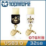 達墨TOPMORE NR Series USB3.0 32GB 頂級精品隨身碟