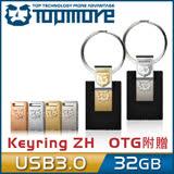 達墨 TOPMORE Keyring ZH 系列 / USB3.0 ZH Plus 32GB 鋅合金精工隨身碟