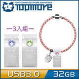 達墨 TOPMORE ZJ USB3.0 32GB 晶鑽瑰蜜碟姐妹淘3入組