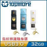 達墨TOPMORE Phecda 指紋辨識碟  USB3.0 32GB