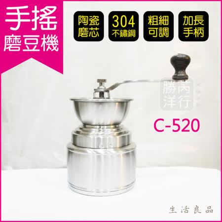 生活良品 C-520 咖啡手搖磨豆機 咖啡磨豆機 研磨機 磨粉機