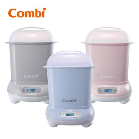 【Combi】Pro高效消毒烘乾鍋