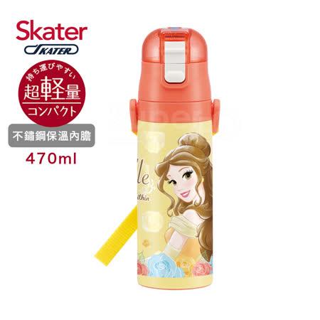 Skater不鏽鋼直飲保溫水壺(470ml)美女與野獸