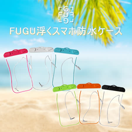 FUGU IPX8耳機孔防水袋 (六色任選)