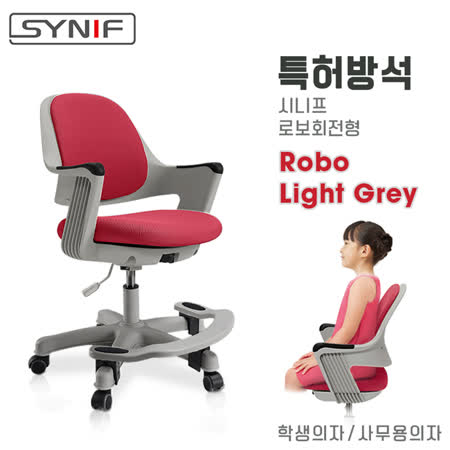 【SYNIF】韓國原裝 Robo 多功能學童椅-紅