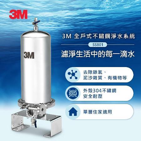 3M SS801全戶式不鏽鋼淨水系統加送聲寶FB06P電暖器