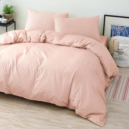 GOLDEN-TIME-纯色主义-200织纱精梳棉-薄被套床包组(粉色-加大)