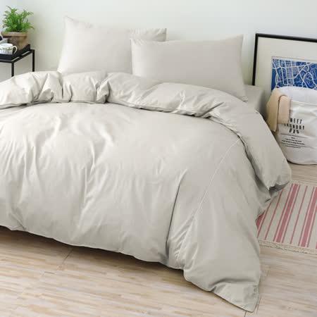 GOLDEN-TIME-纯色主义-200织纱精梳棉-薄被套床包组(暖灰-特大)