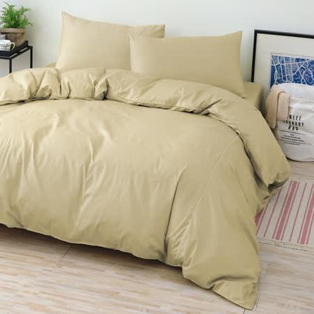 GOLDEN-TIME-纯色主义-200织纱精梳棉-薄被套床包组(卡其-特大)