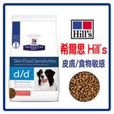 【Hills 希爾思】犬用處方飼料-d/d皮膚/食物敏感-馬鈴薯及鮭魚-8LB(B061F01)