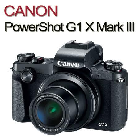 【夜殺】CANON PowerShot G1X Mark III類單眼數位相機(公司貨)贈單眼專用相機包+輕便型腳架+水平儀通用型熱靴蓋+吹球清潔5件組+硬式保貼